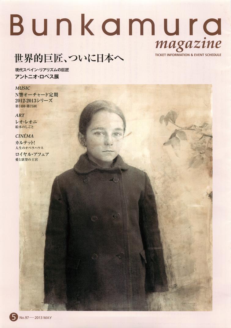 Bunkamura_magazine